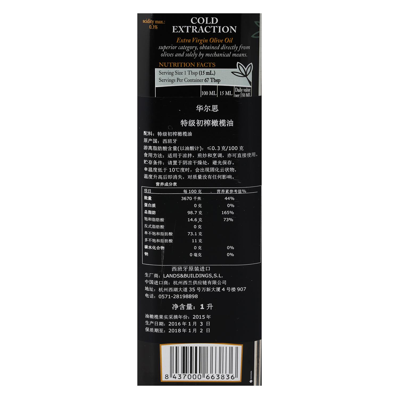 Aceite de oliva virgen extra Valdezarza lata 1 l. -
