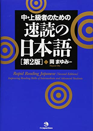 Rapid Reading Japanese