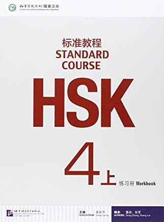 Hsk Standard Course 4a (xia)- Workbook +cd Mp3