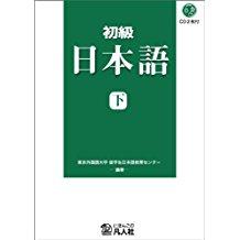 Shokyu Nihongo 2 + Cd-rom