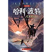 Harry Potter 5 (chino)
