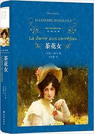 Jingdian Yi Lin - Chahua Nu
