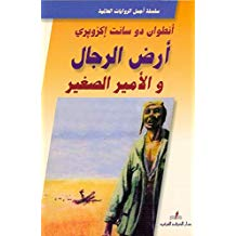 Al-amir As-saghir/aredd Al Bashar (principito Árabe)